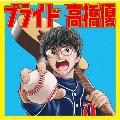 プライド (秋田CARAVAN MUSIC FES 2018盤) [CD+高橋なまはげ・ペットボトルカバー]<数量生産限定>