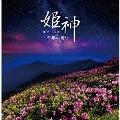 姫神-千年の祈り