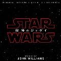 スター・ウォーズ/最後のジェダイ オリジナル・サウンドトラック CD