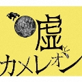 ヲトシアナ<通常盤>