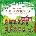 くまのがっこう たのしい学校ソング ~小学校の音楽・クラス・行事でうたう歌~ CD