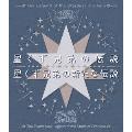 星くず兄弟 伝説BOX -Blu-ray Brothers- [2Blu-ray Disc+DVD]