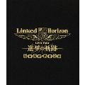 Linked Horizon Live Tour 進撃の軌跡 総員集結 凱旋公演<通常盤>