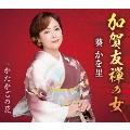加賀友禅の女/かたかごの花