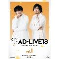 「AD-LIVE 2018」第1巻(寺島拓篤×中村悠一×鈴村健一)
