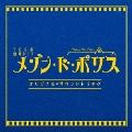 TBS系 金曜ドラマ メゾン・ド・ポリス オリジナル・サウンドトラック