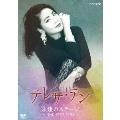 永遠のステージ ~NHK1977-1994~