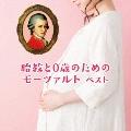 胎教と0歳のためのモーツァルト ベスト