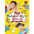 NHK「おかあさんといっしょ」ブンバ・ボーン! パント!スペシャル ~あそび と うたがいっぱい~