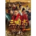 三国志~司馬懿 軍師連盟~ DVD-BOX1