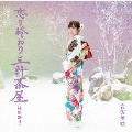 恋の終わり三軒茶屋(特別盤)<特別盤B>