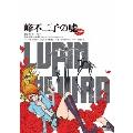 LUPIN THE IIIRD 峰不二子の嘘<通常版> Blu-ray Disc