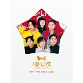 「AD-LIVE 10th Anniversary stage~とてもスケジュールがあいました~」11月17日公演 [2Blu-ray Disc+DVD Blu-ray Disc
