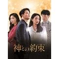 神との約束 DVD-BOX2