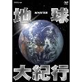 NHK特集 地球大紀行 DVD BOX