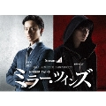 ミラー・ツインズ Season1 DVD-BOX<初回仕様>