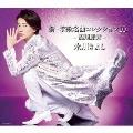 新・演歌名曲コレクション10 -龍翔鳳舞- [CD+DVD]<初回完全限定スペシャル盤/Aタイプ>