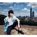 P.o.P -PERS of Persons- [CD+DVD]<初回限定盤>