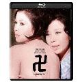卍(まんじ) 修復版 [Blu-ray Disc+DVD]