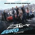 ワイルド・スピード EURO MISSION オリジナル・サウンドトラック<期間限定盤>