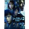 ジャスティス2 -検法男女- DVD-BOX2