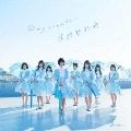 Daydream/紫紺野牡丹<初回限定盤A・選抜Ver.>