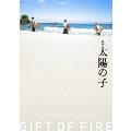 映画 太陽の子 豪華版 [Blu-ray Disc+DVD]