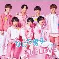 初心LOVE(うぶらぶ) [CD+DVD+ブックレット]<初回限定盤1>
