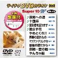 テイチクDVDカラオケ スーパー10 W (592)