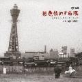 (秘)色情めす市場 オリジナル・サウンドトラック