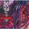 転生輪廻 [CD+DVD]<初回限定盤:Atype>