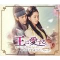 王は愛する オリジナル・サウンドトラック [2CD+DVD]
