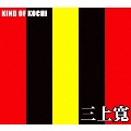 KIND OF KOCHI [CD+DVD]