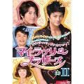 マイ・ラブリー・ブラザーズ DVD-BOXII