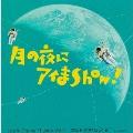 """「月の夜にアイまshow!」~Live in Drama Theater Vol.2""""アルトの声の少女"""""""