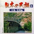 日本の民謡6〈中部/北陸編〉