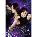 傷だらけの女たち~その愛と復讐~DVD-BOX3