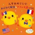 入学おめでとう! わくわく英語&フランス語のうた