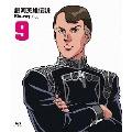 銀河英雄伝説外伝 Vol.9