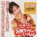 井上喜久子の月刊「お姉ちゃんといっしょ」10月号~吊革がドーナツの電車に乗ってみたくありませんか号