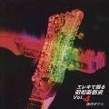 エレキで綴る昭和歌謡史Vol.4