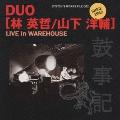 デュオ SINCE 1982-鼓事記 EITETSU'S WORKS FILE 002 LIVE in WAREHOUSE