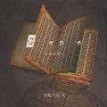 Gene(遺伝子)Vol.1