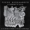 Songs of Besieged Leningrad