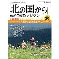 「北の国から」全話収録 DVDマガジン 29号 2018年4月10日号 [BOOK+DVD]