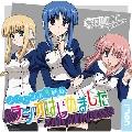 来栖川重工presents メイドロボ3姉妹 ラジオはじめましたVol.1 [CD+CD-ROM]