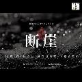 東海テレビ オトナの土ドラ「それぞれの断崖」オリジナル・サウンドトラック