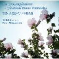 瞑想-古典派ピアノ幻想曲集