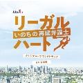 ドラマBiz「リーガル・ハート~いのちの再建弁護士~」オリジナル・サウンドトラック<限定盤>