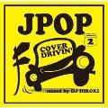 J-POP COVER DRIVIN' Vol.2 mixed by DJ HIROKI